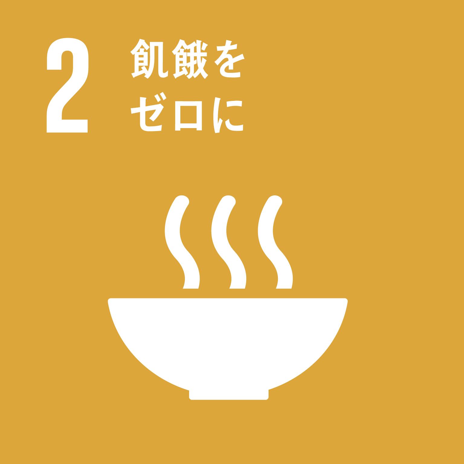 目標2: 飢餓をゼロに
