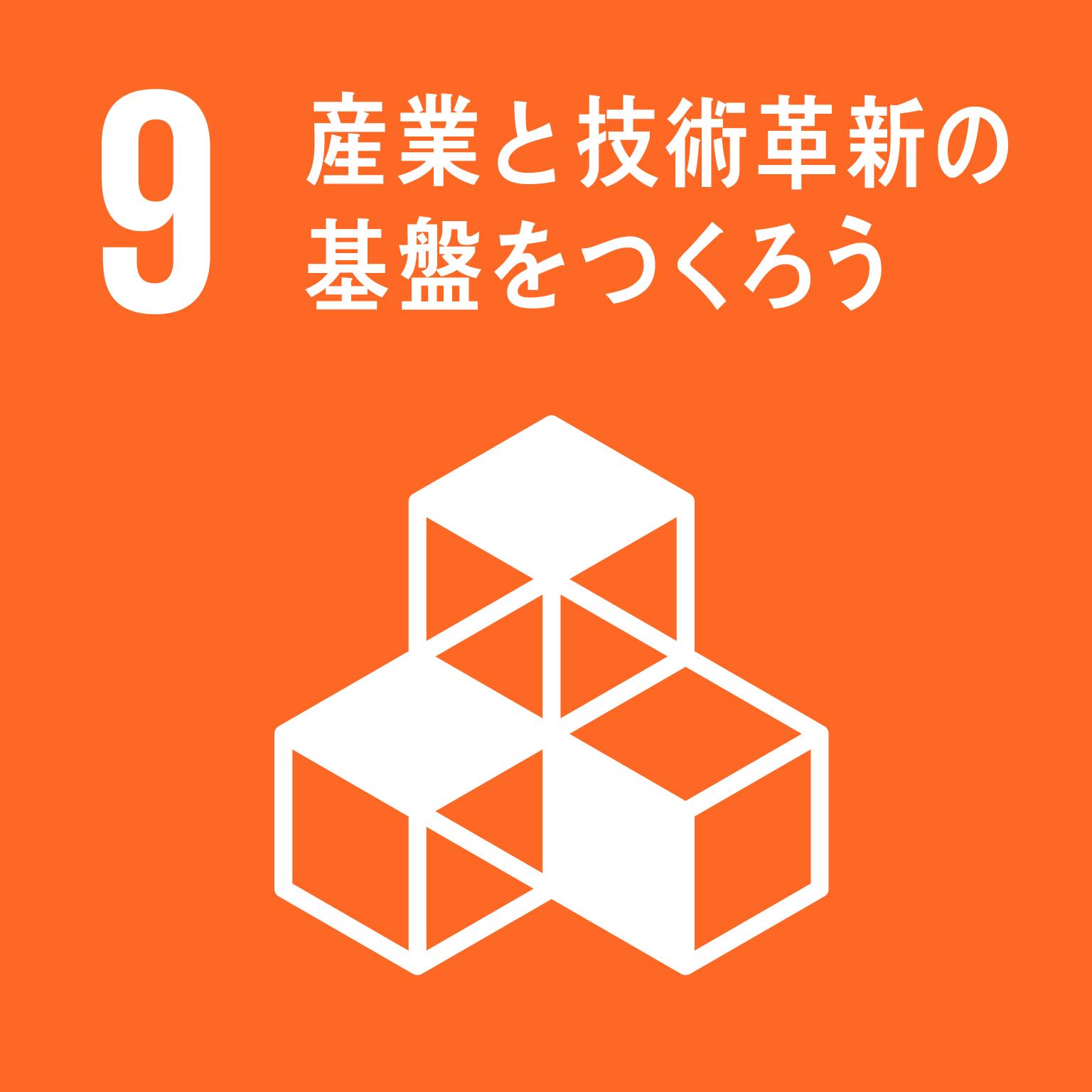 目標9: 産業と技術革新の基盤をつくろう