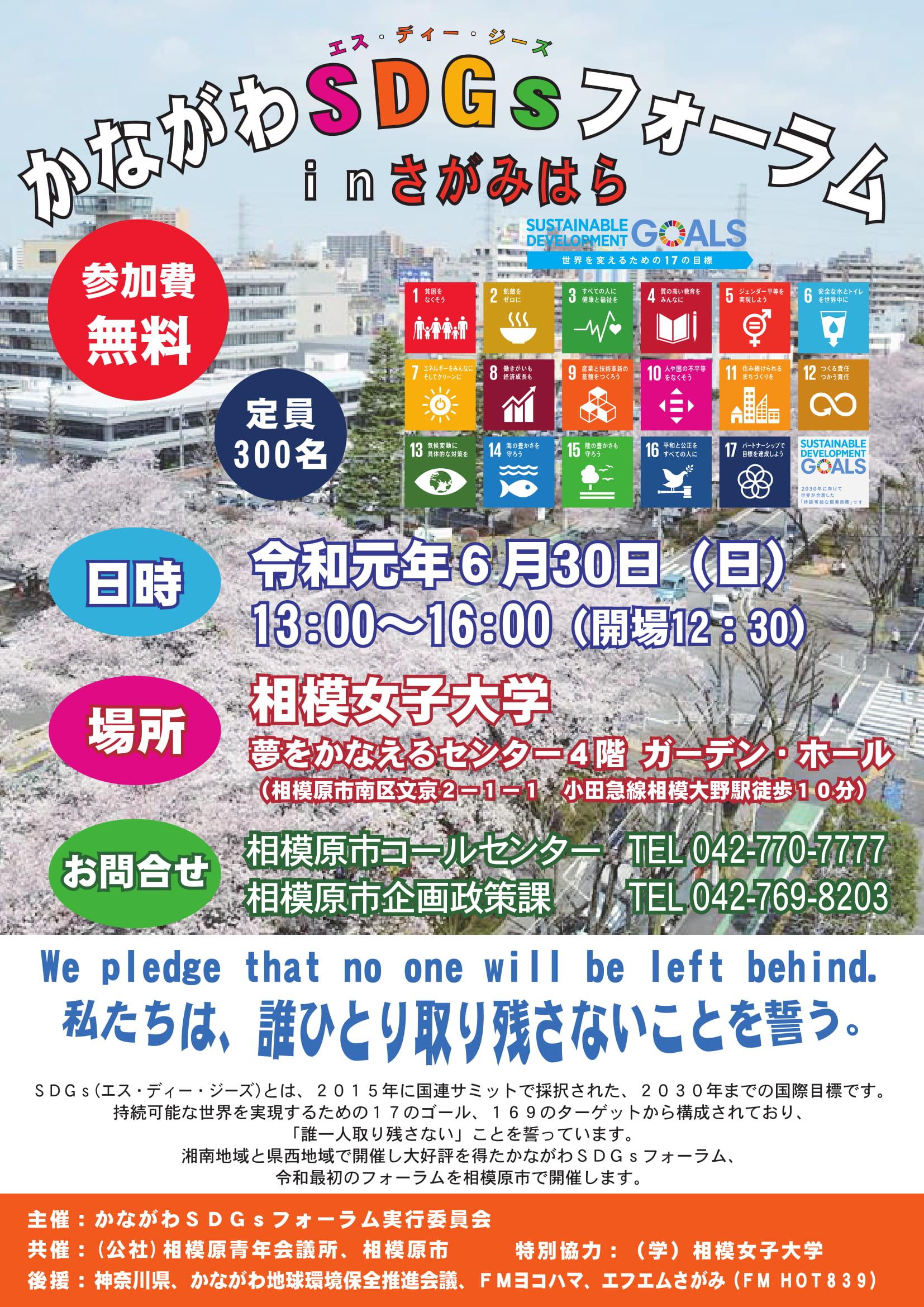 6月30日は「かながわSDGsフォーラムinさがみはら」が開催されます。