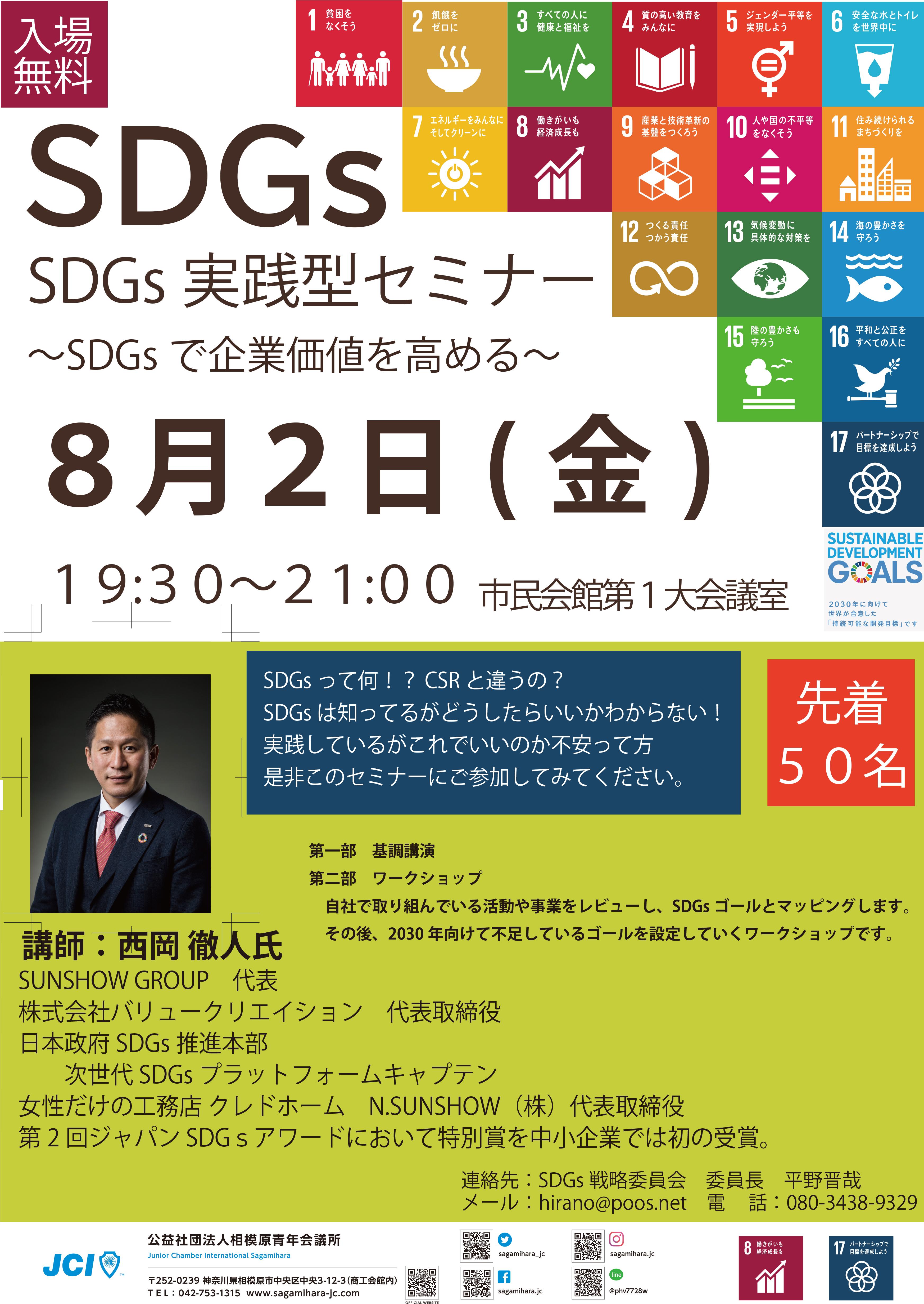 第3回SDGsセミナー開催の案内