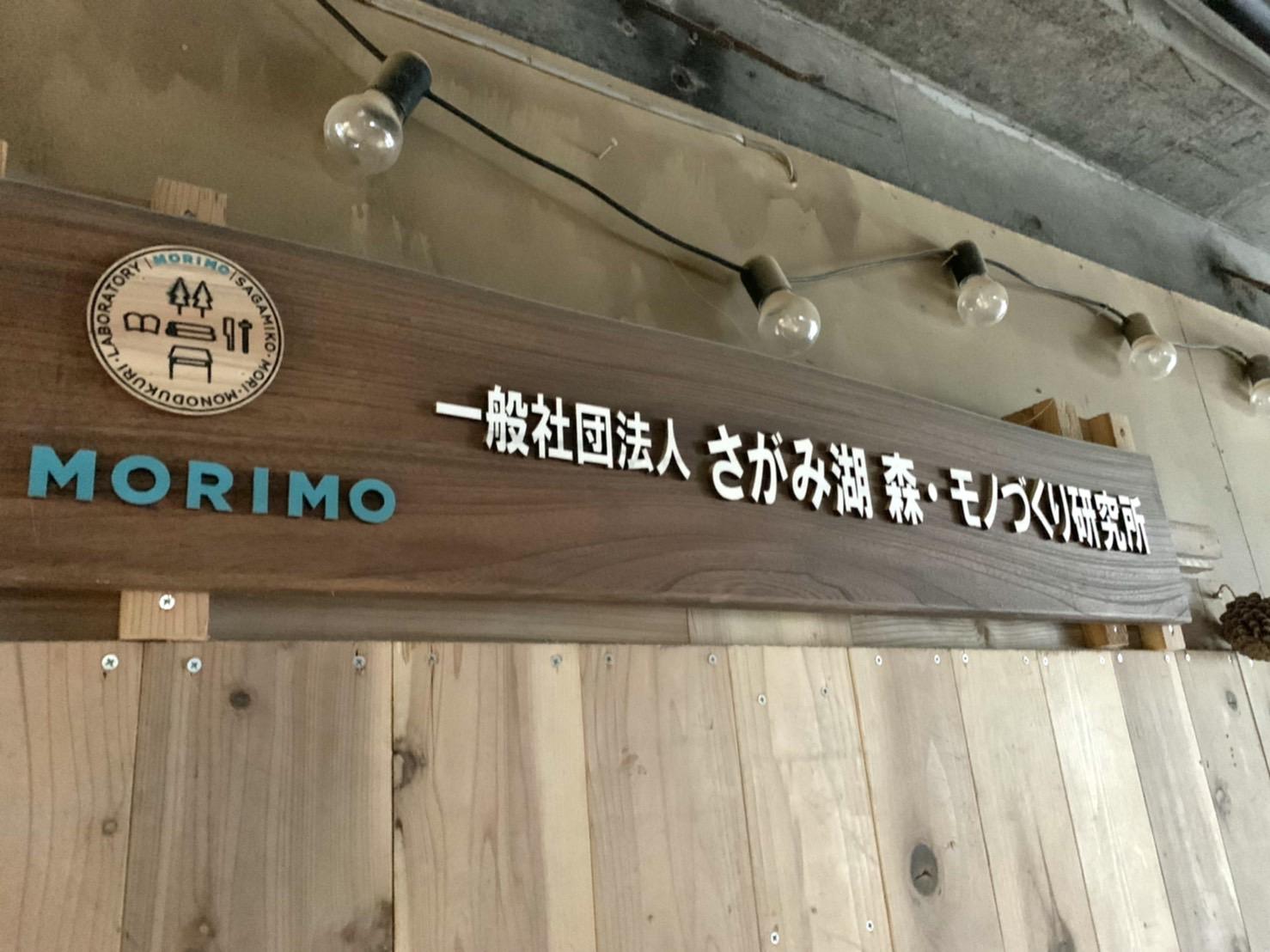 MORIMOさんと打ち合わせ
